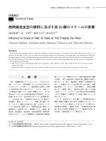 熱間鍛造金型の摩耗に及ぼす高 Si 鋼のスケールの影響