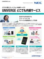 UNIVERGE どこでも内線サービス
