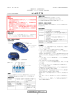 コンポラブ TS - フレゼニウス カービ ジャパン