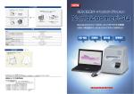 NanoZoomer-SQ