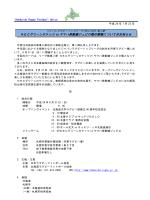 NECグリーンロケッツ vs ヤマハ発動機ジュビロ戦の開催についての