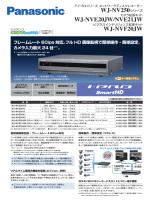 ネットワークディスクレコーダー WJ-NV250シリーズ チラシPDF (798KB)