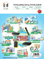 ワイヤレスPAシステム/ワイヤレスガイドカタログ(2.8MB)