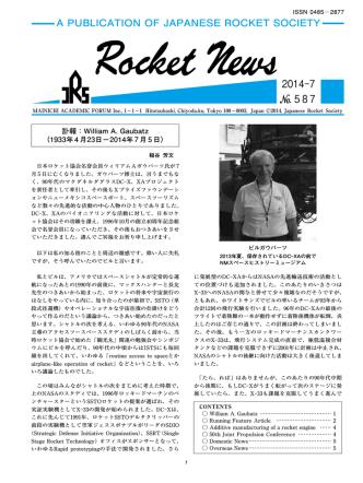 587 - 日本ロケット協会