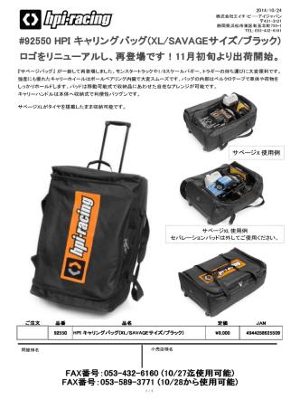 #92550 HPI キャリングバッグ(XL/SAVAGEサイズ/ブラック)