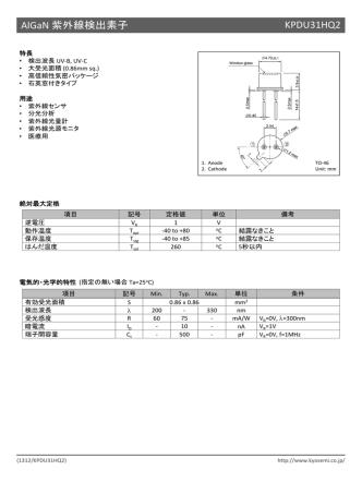AlGaN 紫外線検出素子 KPDU31HQ2