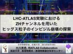 LHC-ATLAS実験における ZHチャンネルを用いた ヒッグス粒子の