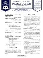 2014/04/18 - 大阪城南ロータリークラブ