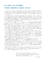 全国大会 - 全日本中学校技術・家庭科研究会