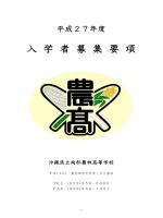 入 学 者 募 集 要 項 - 沖縄県立南部農林高等学校