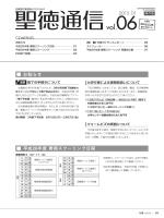 通信教育学務課からのお知らせ/共通(PDF:8.5MB )