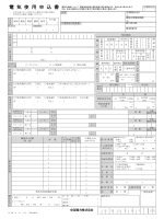 電気使用申込書[PDF:498KB]