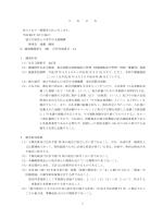 (設備運転保守管理・清掃・警備等)業務(PDF