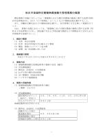 秋田市斎場特定建築物環境衛生管理業務仕様書