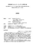 はだか湖2日間(広島) - Orienteering.com