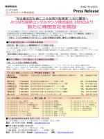 みつばち保険コンサルタンツ株式会社が2015年1月5日より新たに梅田