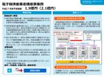 商務情報政策局(PDF形式:4871KB)