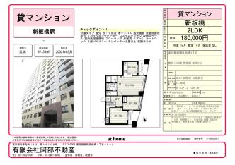 3駅利用可能> 板橋1丁目・2LDK・分譲賃貸・全室