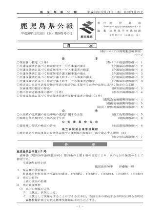 12月24日(水曜日)第3071号の2(PDF:206KB)