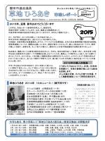 磐田市議会議員 - 草地ひろあき