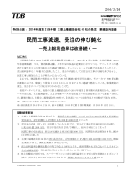 資料(PDF 302KB)