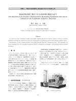 電池材料評価に期待される粉体測定機器の紹介