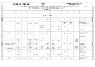 2015年1月 行事予定表