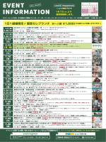 イベントインフォメーション 2015年1月号