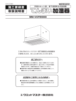 WM-VCF2000 施工要領書/取扱説明書 0806③