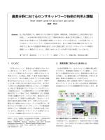 農業分野におけるセンサネットワーク技術の利用と課題