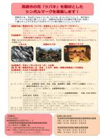 募集リーフレット及び応募用紙 [352KB pdfファイル]
