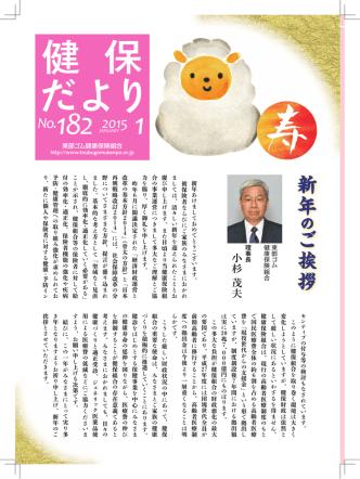 2015年1月発行 (No.182)