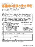 詳細を見る - 熊本県キャリアコンサルタント協会