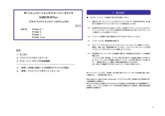 2.インストールマニュアル(Windows8.1対応)
