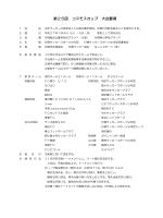 第25回行橋コスモスカップU12大会要項&組み合わせ1