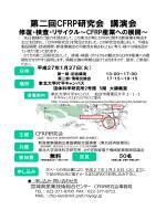 第二回CFRP研究会 講演会 - 宮城県産業技術総合センター