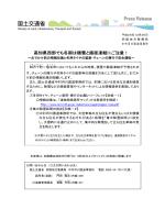 高知県西部でも冬期は積雪と路面凍結にご注意! - 国土交通省