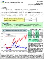 第34期決算分配金のお知らせ - アストマックス投信投資顧問株式会社