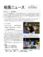 柏高ニュース18号はこちら - 東大阪大学柏原高等学校ホームページ
