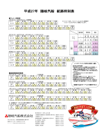平成27年 隠岐汽船 航路時刻表