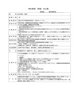 特任教授(常勤)の公募 - 大阪大学 大学院薬学研究科・薬学部