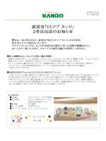 直営店「ヒトツブカンロ」 2号店出店のお知らせ