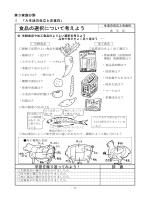 中学校技術・家庭科 安全指導の手引(家庭分野)(PDF:4645KB)