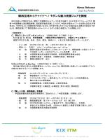 関西空港からチャイナへ!モダンな魅力発掘フェアを開催