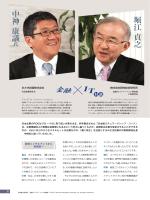 みさき投資株式会社 代表取締役社長 中神 康議氏×野村総合研究所