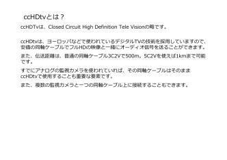ccHDtvとは