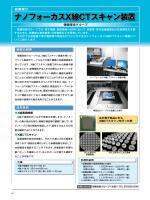 ナノフォーカスX線CTスキャン装置(PDF:928KB)