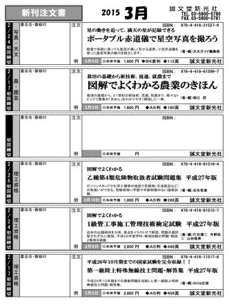 2015年3月新刊注文書