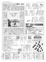 クロスワードパズル - 愛知県職員生活協同組合