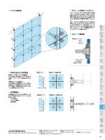 システム概念図 ロチュール断面図 ロチュール(特殊ヒンジボルト) 支持